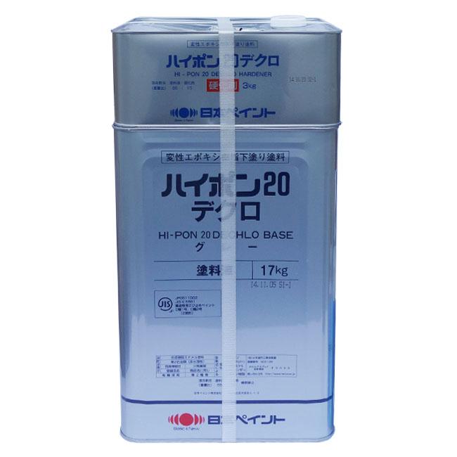 ハイポン20デクロ各色 20kg硬化剤付きセット 2液型エポキシ強力さび止め塗料