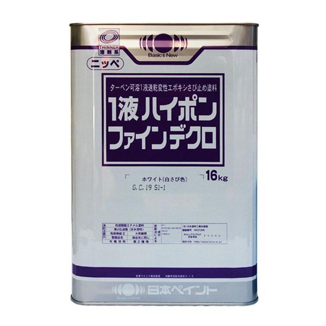 【レビューで300円CP!】1液ハイポンファインデクロ 全5色 16kg(約123平米分) 日本ペイント 油性 錆止め 下塗り