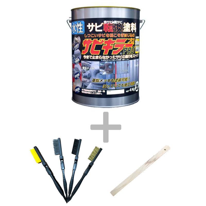 サビキラーPRO(サビキラープロ)スタートセット シルバー 4kg BANZI バンジ 水性 サビ転換塗料 サビ取り不要 下塗り 錆止め ケレン ワイヤーブラシ セット