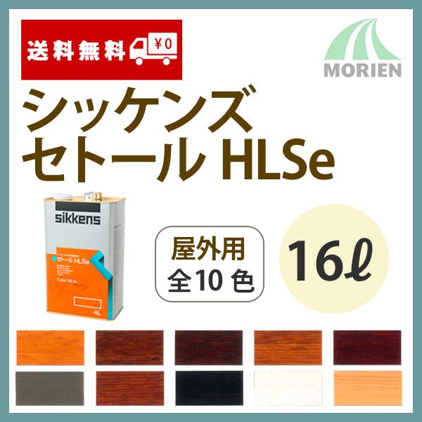 シッケンズセトールHLSe 全10色 16L(約85平米分) Sikkens 油性/木部/屋外用/彩色タイプ/保護剤/オランダ/ステイン/ログハウス