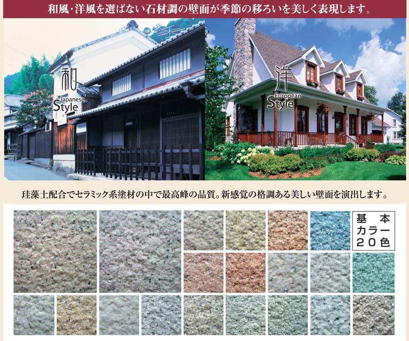 【レビューで300円CP!】フォーシーズン 全20色 20kg(約8~12平米分) 新生ホームサービス