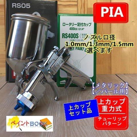 PIA スプレーガン 【上カップセット】 重力式 チューリップパターン メタリック/パール用 RS05 907-05MP 板金塗装 自動車