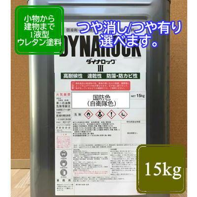 国防色(自衛隊色)【15kg】ペンキ 1液ウレタン塗料 DIY 建物 木 鉄 塗装 ウや消し/つや有り選べます。