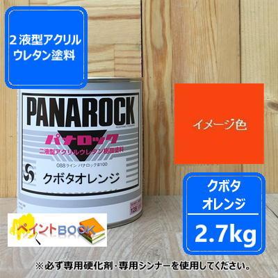 クボタオレンジ【2.7kg】塗料 ペンキ 二液ウレタン パナロック ロックペイント 塗装 建設機械 クボタ建機