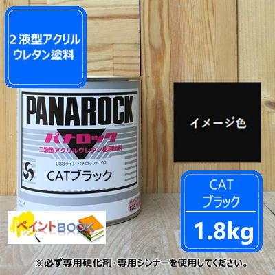 CATブラック【1.8kg】日本キャタピラーブラックー 塗料 ペンキ 二液ウレタン 黒色 塗装 パナロック ロックペイント建設機械