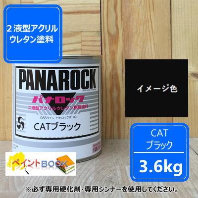 CATブラック【3.6kg】日本キャタピラーブラックー 塗料 ペンキ 二液ウレタン 黒色 塗装 パナロック ロックペイント建設機械