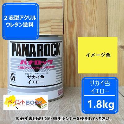 サカイイエロー【1.8kg】SAKAIイエロー 塗料 ペンキ 黄色 パナロック ロックペイント 塗装 建設機械 酒井重工