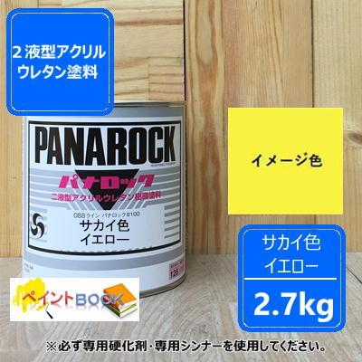 サカイイエロー【2.7kg】SAKAIイエロー 塗料 ペンキ 黄色 パナロック ロックペイント 塗装 建設機械 酒井重工