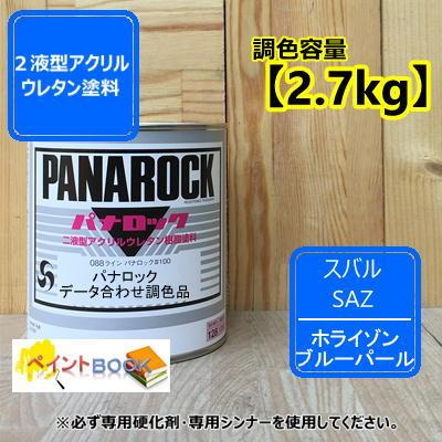 スバル SAZ【2.7kg】ホライゾンブルーパール パナロック塗料 ロックペイント 自動車補修 2液型アクリルウレタン樹脂塗料