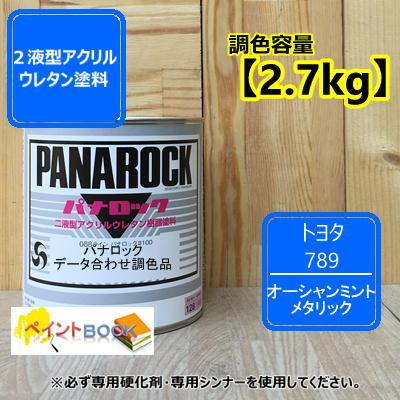 トヨタ 789【2.7kg】オーシャンミントメタリック パナロック塗料 ロックペイント 自動車補修 2液型アクリルウレタン樹脂塗料