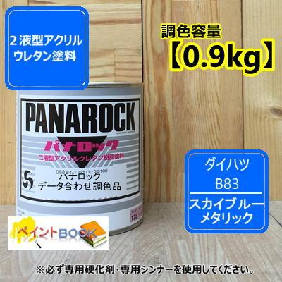 ダイハツ B83【0.9kg】スカイブルーメタリック パナロック塗料 ロックペイント 自動車補修 2液型アクリルウレタン樹脂塗料