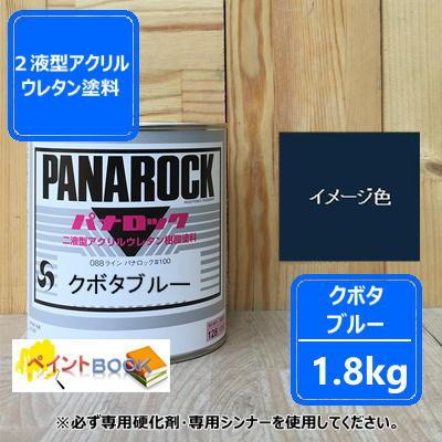 クボタブルー【1.8kg】 塗料 ペンキ 二液ウレタン 青 パナロック ロックペイント 塗装 建設機械 クボタ建機