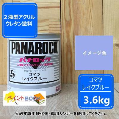 小松ブルー2【3.6kg】レイクブルー 塗料 ペンキ 二液ウレタン 青色 パナロック ロックペイント 塗装 建設機械 小松製作所