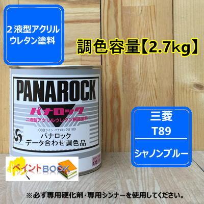 三菱 T89【2.7kg】シャノンブルー パナロック塗料 ロックペイント キャンター 自動車補修 トラック
