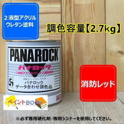 消防レッド【2.7kg】 パナロック塗料 ロックペイント 自動車補修 トラック 2液型アクリルウレタン樹脂塗料