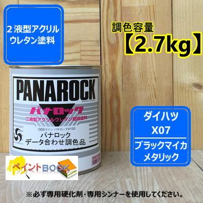 ダイハツ X07【2.7kg】ブラックマイカメタリック パナロック塗料 ロックペイント 自動車補修 2液型アクリルウレタン樹脂塗料