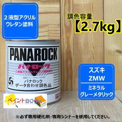 スズキ ZMW【2.7kg】ミネラルグレーメタリック パナロック塗料 ロックペイント 自動車補修 2液型アクリルウレタン樹脂塗料