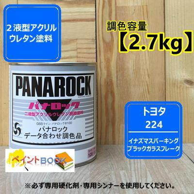 トヨタ 224【2.7kg】イナズマスパーキングブラックガラスフレーク パナロック塗料 ロックペイント 自動車補修 2液型アクリルウレタン樹脂塗料