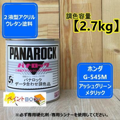 ホンダ G545M【2.7kg】アッシュグリーンメタリック パナロック塗料 ロックペイント 自動車補修 2液型アクリルウレタン樹脂塗料
