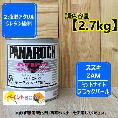 スズキ ZAM【2.7kg】ミッドナイトブラックパール パナロック塗料 ロックペイント 自動車補修 2液型アクリルウレタン樹脂塗料