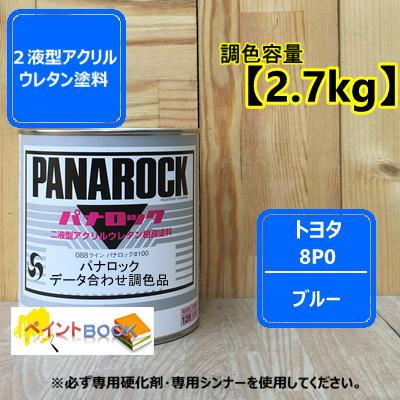 トヨタ 8P0【2.7kg】ブルー パナロック塗料 ロックペイント 自動車補修 2液型アクリルウレタン樹脂塗料