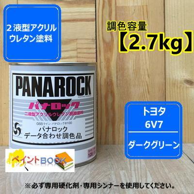 トヨタ 6V7【2.7kg】ダークグリーン パナロック塗料 ロックペイント 自動車補修 2液型アクリルウレタン樹脂塗料