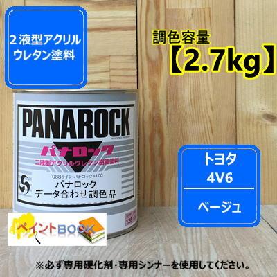 トヨタ 4V6【2.7kg】ベージュ パナロック塗料 ロックペイント 自動車補修 2液型アクリルウレタン樹脂塗料