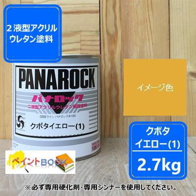 クボタイエロー(1)【2.7kg】塗料 ペンキ 二液ウレタン 黄色 パナロック ロックペイント 塗装 建設機械 クボタ建機