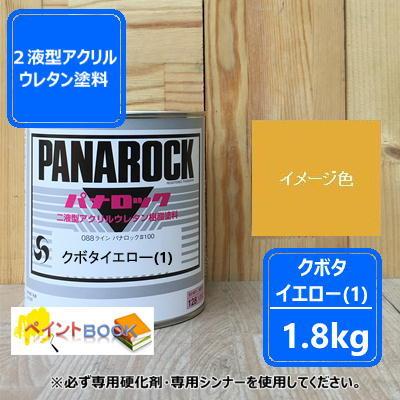 クボタイエロー(1)【1.8kg】塗料 ペンキ 二液ウレタン 黄色 パナロック ロックペイント 塗装 建設機械 クボタ建機