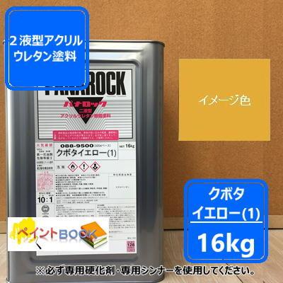 クボタイエロー(1)【16kg】塗料 ペンキ 二液ウレタン 黄色 パナロック ロックペイント 塗装 建設機械 クボタ建機