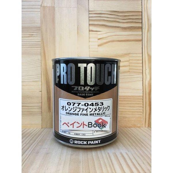 オレンジファインメタリック 077-0453 容量0.9kg【ロックペイント】 プロタッチ