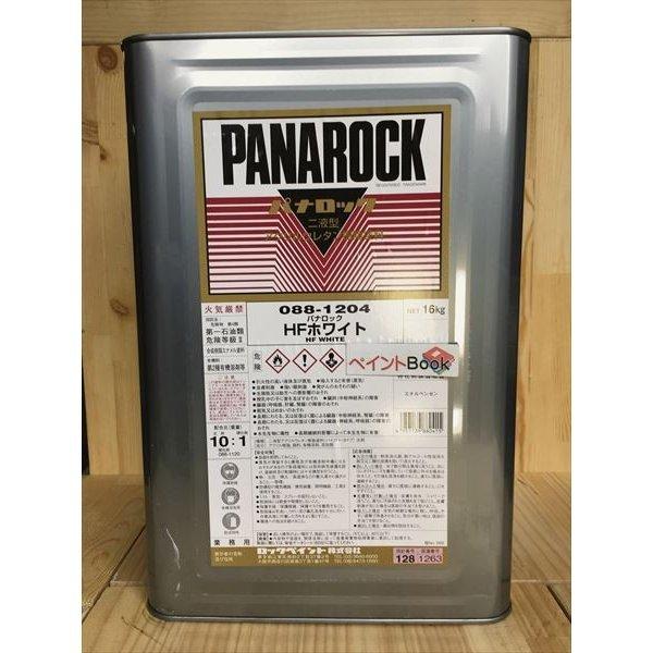 HFホワイト 088-1204 主剤16kg 【ロックペイント】パナロック