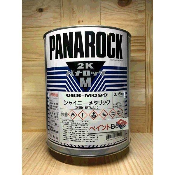 シャイニーメタリック 088-M099 主剤3.6kg 【ロックペイント】パナロック