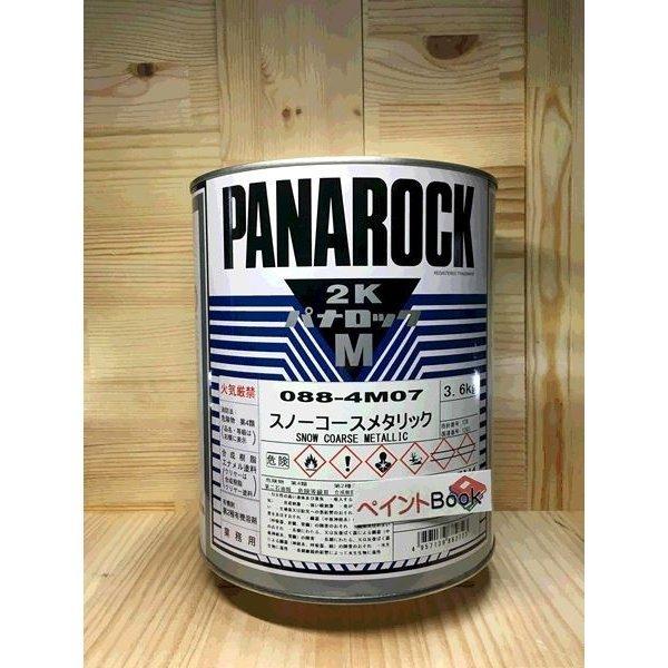 スノーコースメタリック 088-4M06 主剤3.6kg 【ロックペイント】パナロック
