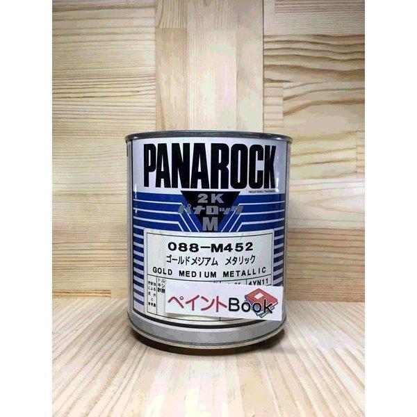ゴルドメジアムメタリック 088-M452 主剤0.9kg 【ロックペイント】パナロック