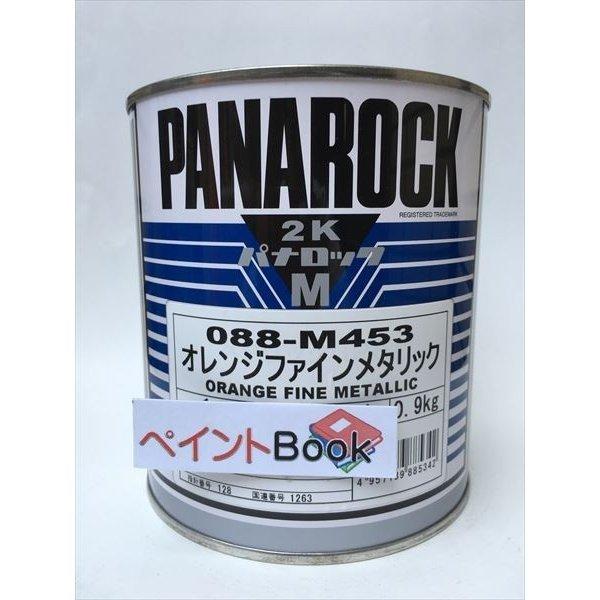オレンジファインメタリック 088-M453 主剤0.9kg 【ロックペイント】パナロック