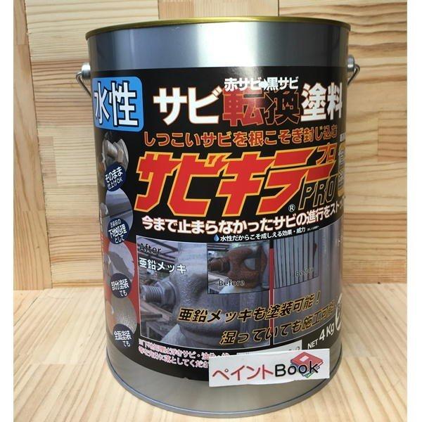 BAN-ZI 水性錆転換塗料 サビキラープロ シルバー 4kg