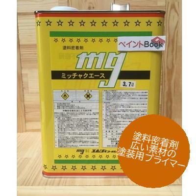 ミッチャクエース(塗料密着剤)容量3.7 塗装用プライマー