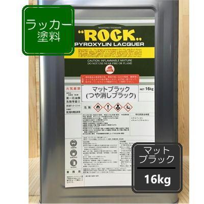 マットブラック(つや消しブラック)【16kg】ラッカー塗料 ペンキ