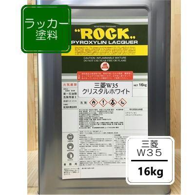 三菱 W35【16kg】クリスタルホワイト キャンター ラッカー塗料 ペンキ
