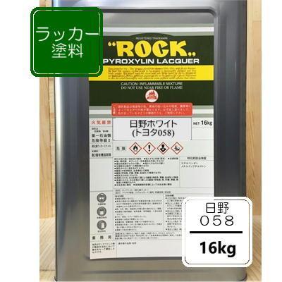 日野ホワイト【16kg】(トヨタ058)ラッカー塗料 ロックペイント ペンキ