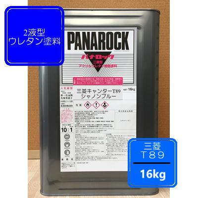 最新最全の 三菱 T89【16kg】シャノンブルー キャンター パナロック塗料 ロックペイント, ウナヅキマチ 13b68036