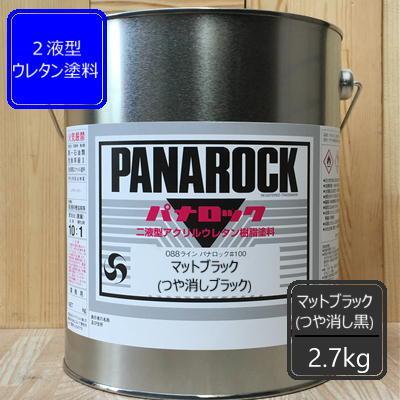【あすつく】 マットブラック(つや消しブラック)【2.7kg】パナロック塗料 ロックペイント, GUZZLE HARAJUKU 57556a99