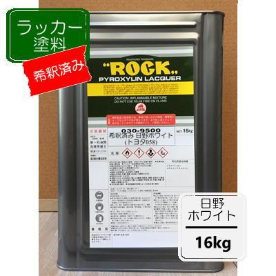 【シンナー希釈済み】日野ホワイト【16kg】(トヨタ058)ラッカー塗料 ロックペイント ペンキ