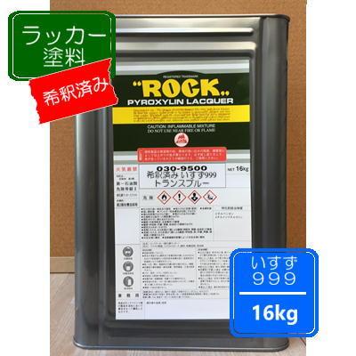 【シンナー希釈済み】いすず 999【16kg】トランスブルー ラッカー塗料 ペンキ いすゞ