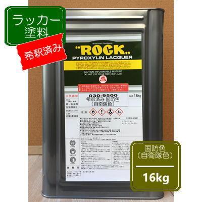 【超特価】 国防色(自衛隊色)【16kg】 ラッカー塗料 ペンキ, ホソイリムラ c24088d9
