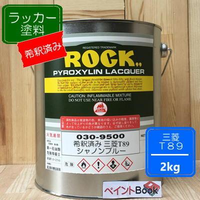 三菱 T89【2kg】シャノンブルー キャンター ラッカー塗料 ペンキ