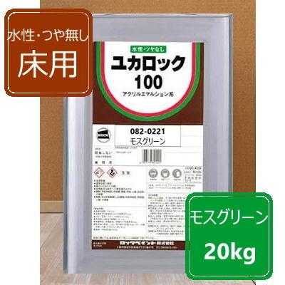 ランキング第1位 モスグリーン 20kg ロックペイント ユカロック100番級 082-0221, ダンボールの横井パッケージ 5c14b728