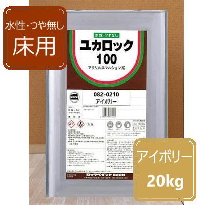 アイボリー 20kg ロックペイント ユカロック100番級 082-0210