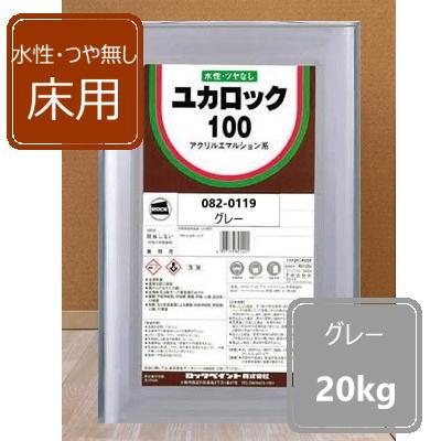 【返品送料無料】 グレー 20kg ロックペイント ユカロック100番級 082-0119, タイヤザウルス d8245c25